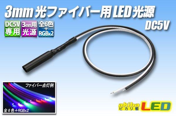 画像1: DC5V 3mm光ファイバー用LED光源 (1)