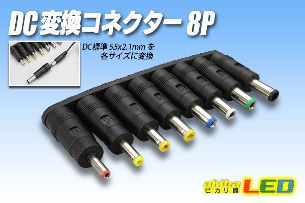 画像1: DC変換コネクター 8P (1)