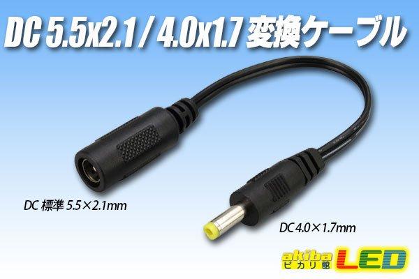 画像1: DC5.5×2.1/4.0×1.7変換ケーブル (1)