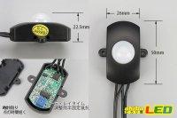 画像1: DCコード付き人感センサースイッチ