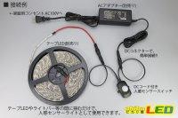 画像2: DCコード付き人感センサースイッチ