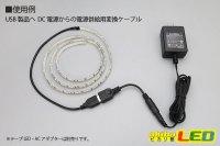 画像1: DC/USB 変換ケーブル