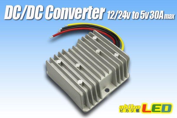 画像1: DC/DCコンバーター 12/24Vto5V30A (1)