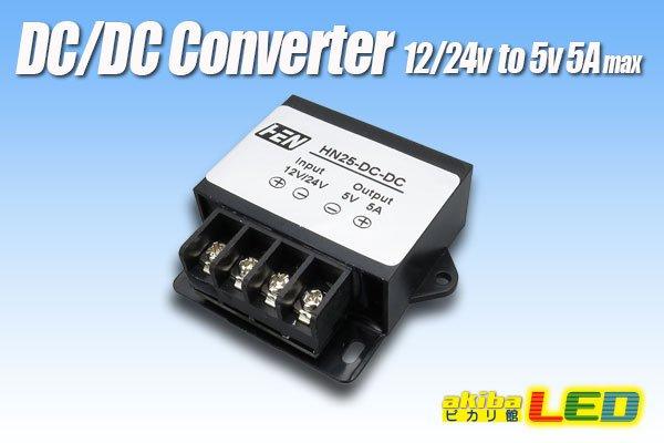 画像1: DC/DCコンバーター ネジ端子 12/24Vto5V5A (1)