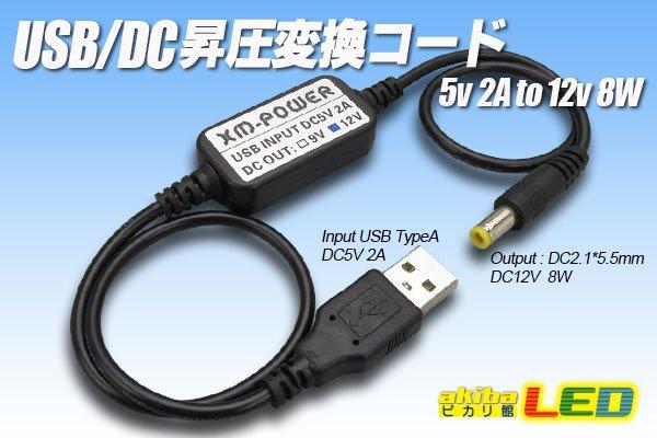 画像1: USB/DC昇圧変換コード 5V2Ato12V8W (1)