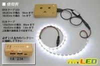 画像1: USB/DC昇圧変換コード 5V2Ato12V8W