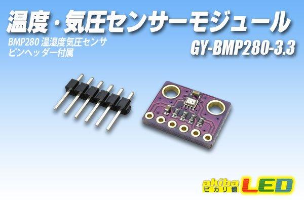 画像1: 温度・気圧センサーモジュール GY-BMP280-3.3 (1)