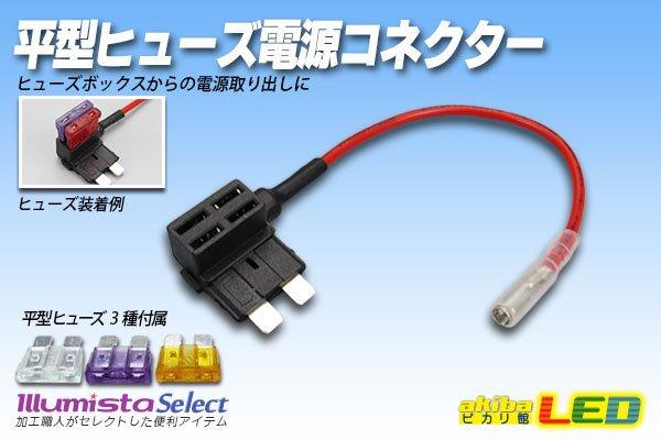 画像1: 平型ヒューズ電源コネクター (1)