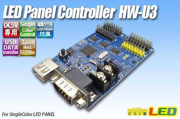画像1: LEDマトリクスパネルコントローラー HW-U3 (1)