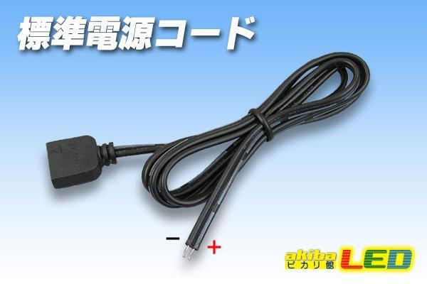 画像1: 標準電源コード (1)