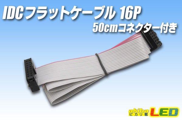 画像1: IDC フラットケーブル 16P 50cm コネクター付き (1)