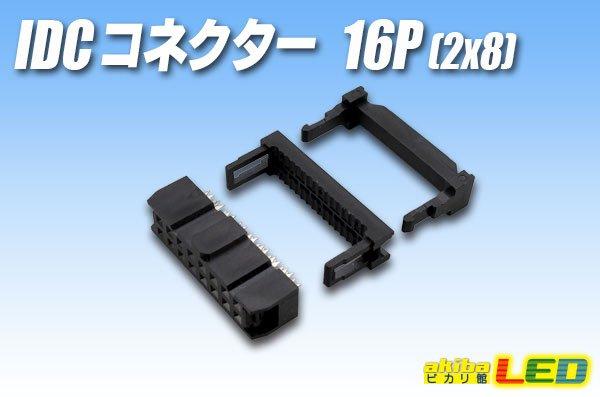 画像1: IDC コネクター 16P(2×8) (1)