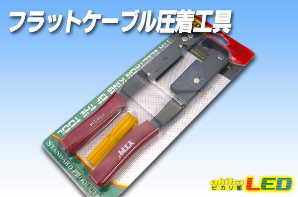 画像1: フラットケーブル圧着工具 (1)