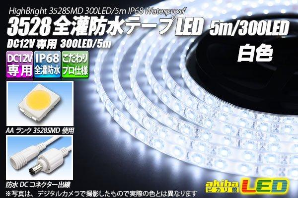 画像1: 全灌防水3528テープLED 60LED/m IP68 白色 5m (1)