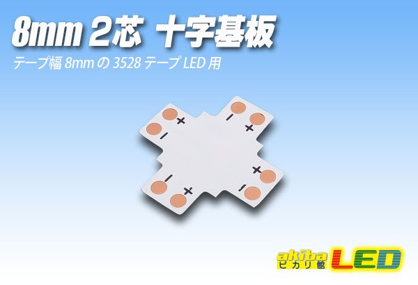 画像1: 8mm2芯十字基板 十-PCB-8 (1)