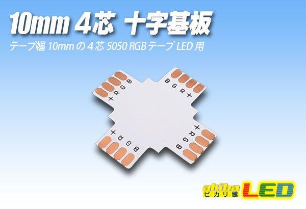 画像1: 10mm4芯十字基板 十-PCB-RGB (1)