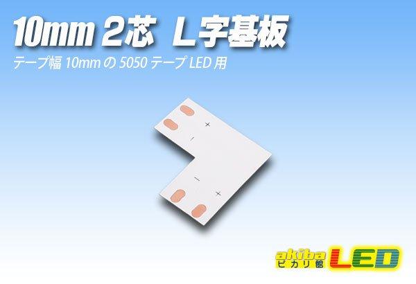 画像1: 10mm2芯L字基板 L-PCB-10 (1)