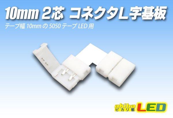 画像1: 10mm2芯コネクタL字基板 L-PCB2-10 (1)