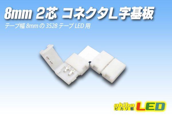 画像1: 8mm2芯コネクタL字基板 L-PCB2-8 (1)