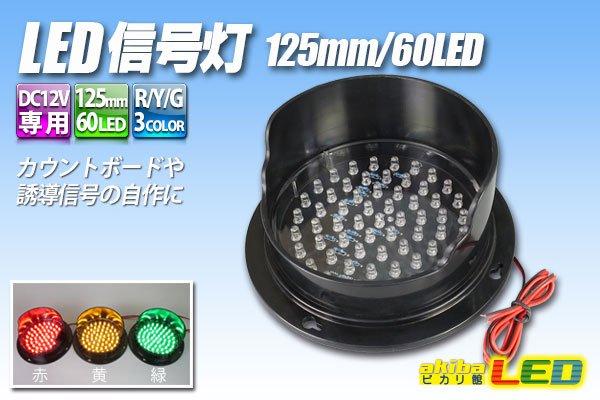画像1: LED信号灯 (1)