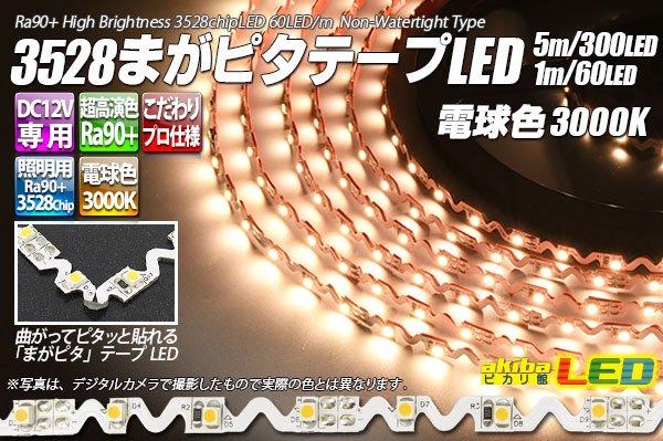 画像1: 3528まがピタテープLED 電球色 3000K (1)