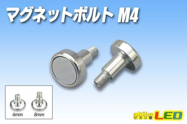 画像1: マグネットボルト M4 (1)