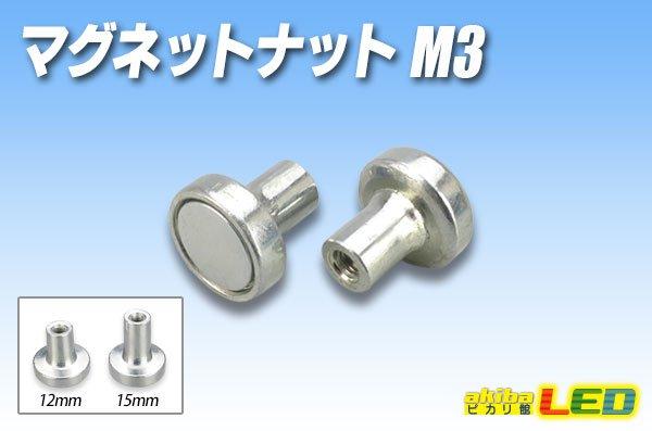 画像1: マグネットナット M3 (1)