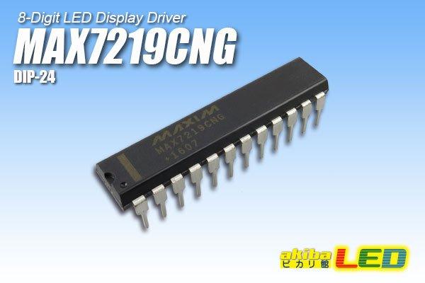 画像1: LEDディスプレイドライバー MAX7219CNG (1)