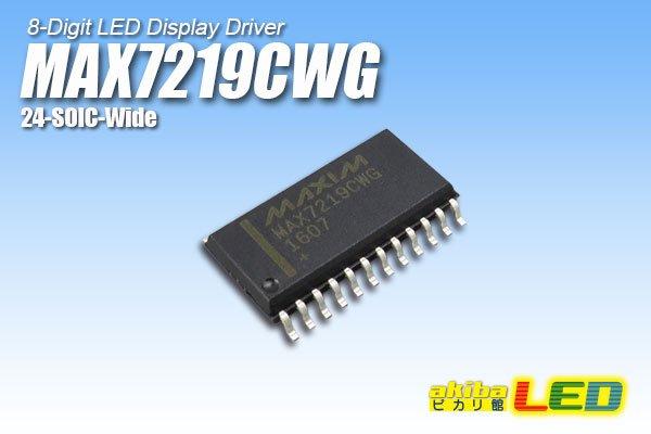 画像1: LEDディスプレイドライバー MAX7219CWG (1)
