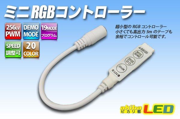 画像1: ミニRGBコントローラー アノードCOM (1)