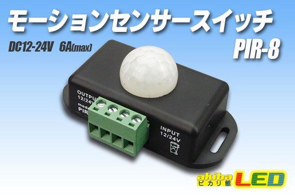 画像1: モーションセンサースイッチ (1)