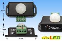 画像1: モーションセンサースイッチ