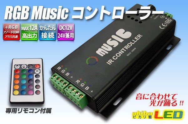 画像1: RGB ミュージックコントローラー 12A (1)