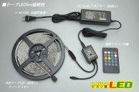 画像1: RGB ミュージック コントローラー ブラック