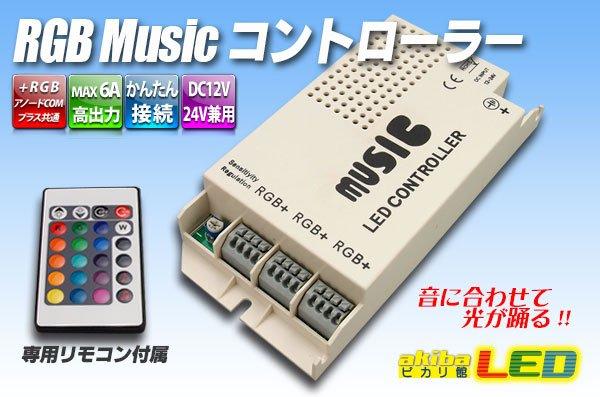 画像1: RGB ミュージックコントローラー 6A (1)