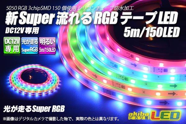 画像1: 新Super流れるRGBテープLED (1)