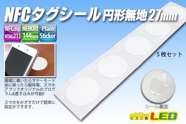 画像1: NFCタグシール 円形無地27mm (1)