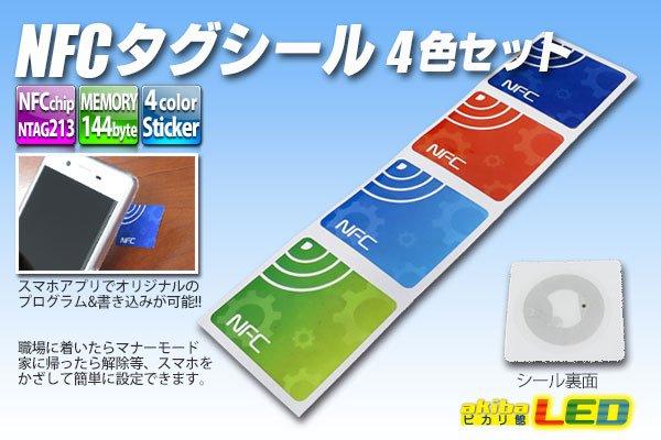 画像1: NFCタグシール 4色セット (1)