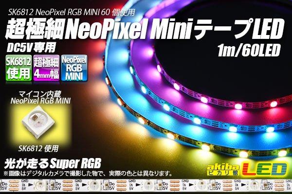 画像1: 超極細 NeoPixel MiniテープLED 1m/60LED (1)