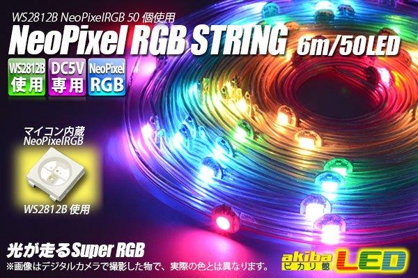画像1: NeoPixel RGB ストリング WS2812B (1)