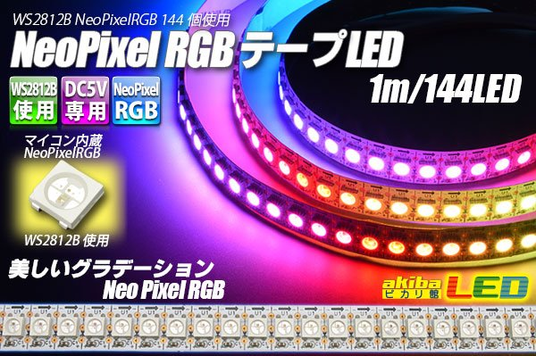 画像1: NeoPixel RGB TAPE LED 144LED/1m (1)