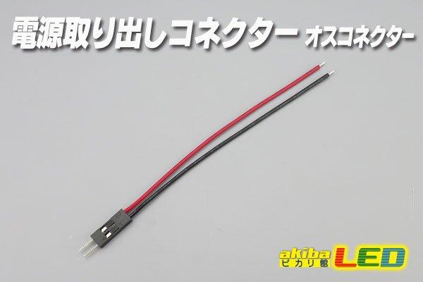 画像1: 電源取り出しコネクター オスコネクター (1)