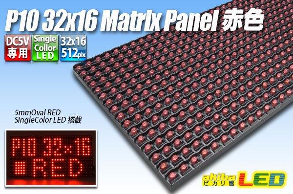 画像1: LEDマトリクスパネル P10 32×16 赤色 (1)