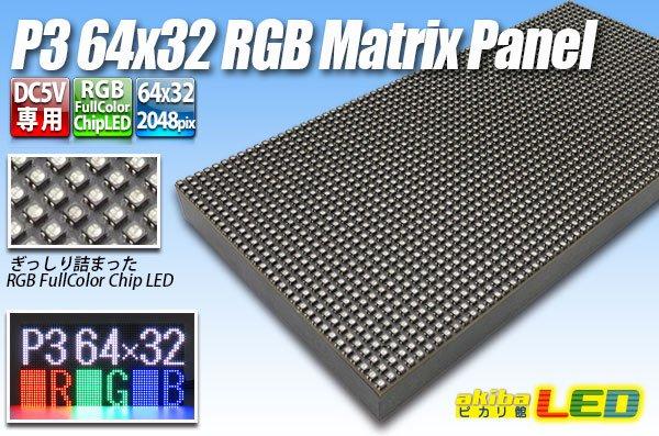 画像1: LEDマトリクスパネル P3 RGB 64×32 (1)