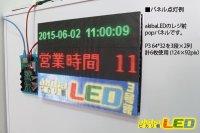 画像3: LEDマトリクスパネル P3 RGB 64×32