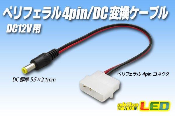 画像1: ペリフェラル4pin/DC変換ケーブル 12V (1)