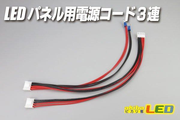 画像1: LEDマトリクスパネル用電源コード 3連 (1)