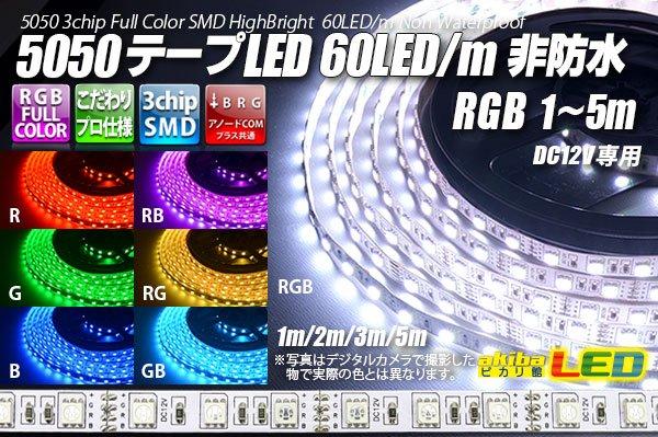 画像1: 5050テープLED 60LED/m 非防水 RGB 1-5m (1)