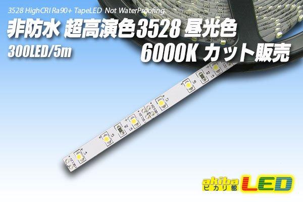 画像1: カット品 超高演色3528/300LED 非防水 昼光色 6000K (1)