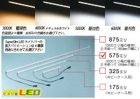 画像3: 超高演色スーパースリムLEDライトバー 575mm/33LED